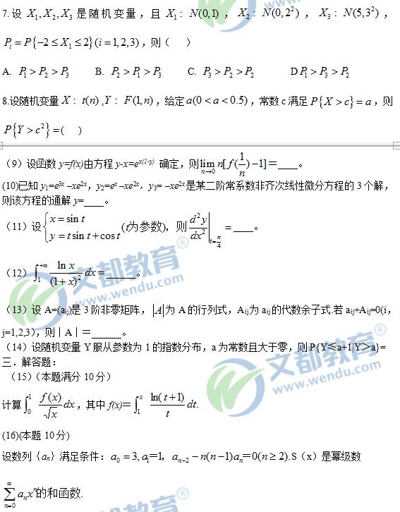 历年考研数学真题下载:2013年考研数学一真题