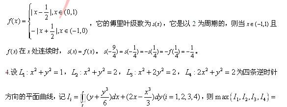 历年考研数学真题下载:2013年考研数学一真题答案