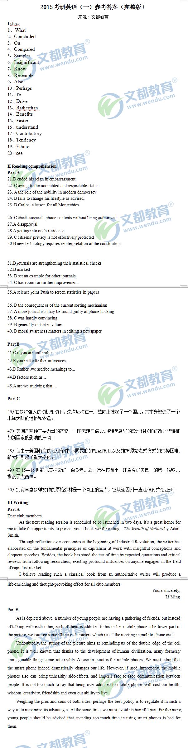 历年考研英语真题下载:2015年考研英语(一)真题答案