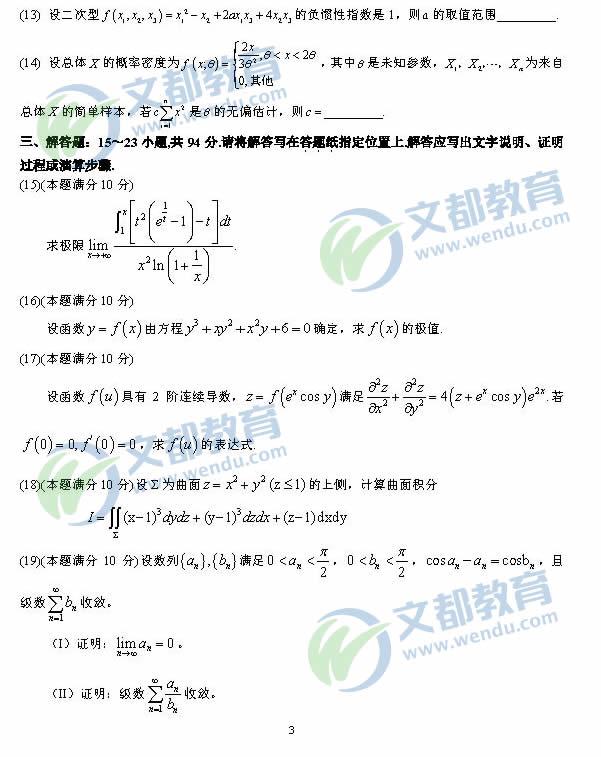 历年考研数学真题下载:2014年考研数学一真题