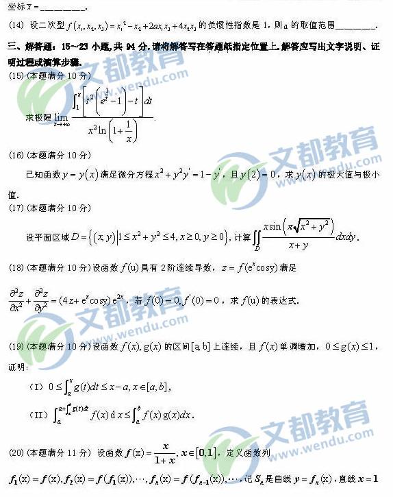 历年考研数学真题下载:2014年考研数学二真题