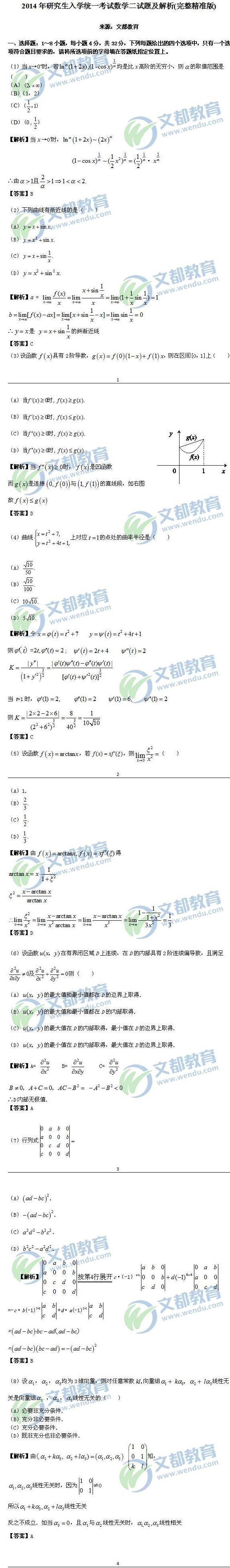 历年考研数学真题下载:2014年考研数学二真题答案
