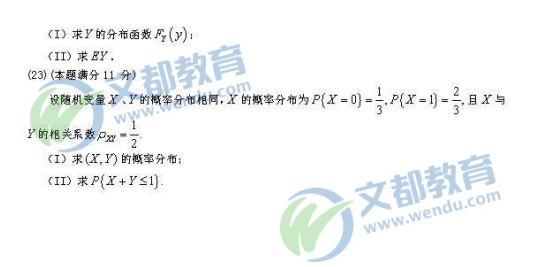 历年考研数学真题下载:2014年考研数学三真题