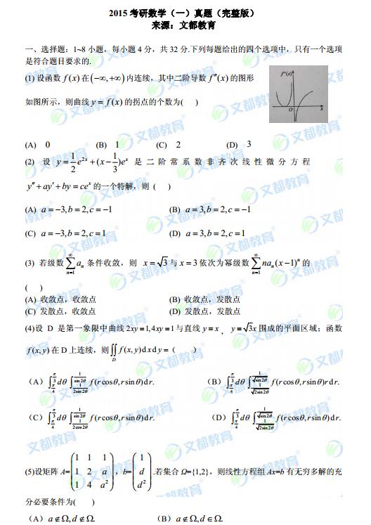 历年考研数学真题下载:2015年考研数学一真题