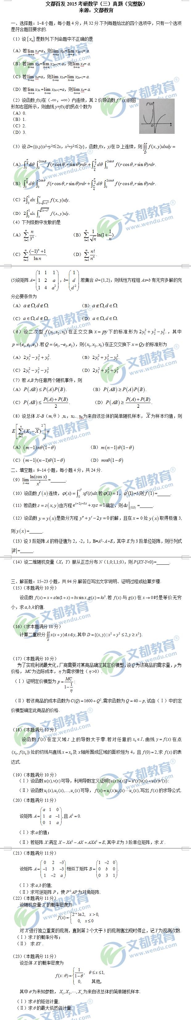 历年考研数学真题下载:2015年考研数学三真题