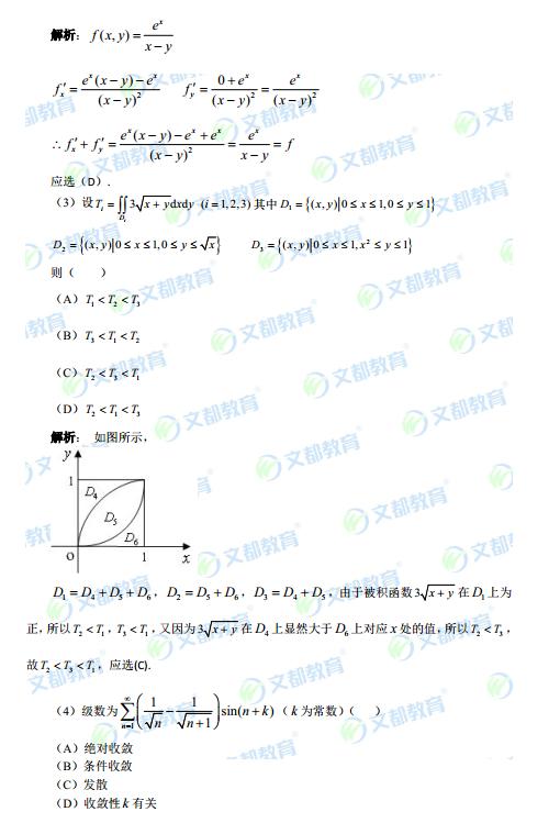 考研数学三