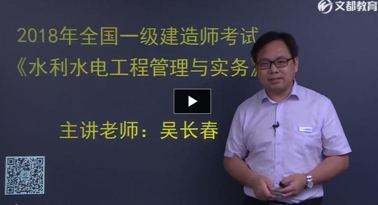 2018一级建造师《水利水电工程管理与实务》试听(吴长春)