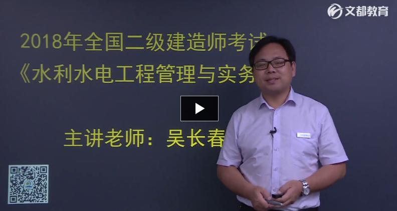 2018二级建造师《水利水电工程管理与实务》试听(吴长春)