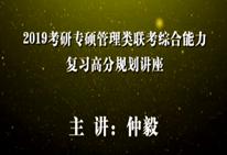 仲毅-2019考研专硕管理类联考综合能力复习高分规划讲座01