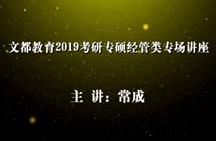 文都教育(常成)2019考研专硕经管类专场讲座01