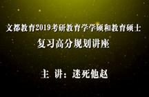迷死他赵-2019考研教育学学硕和教育硕士复习高分规划讲座01