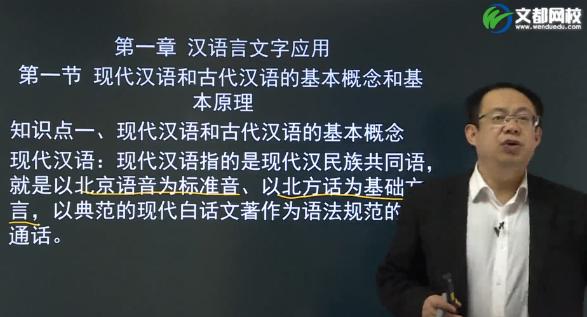 2017初中语文学科知识与教学能力精讲班