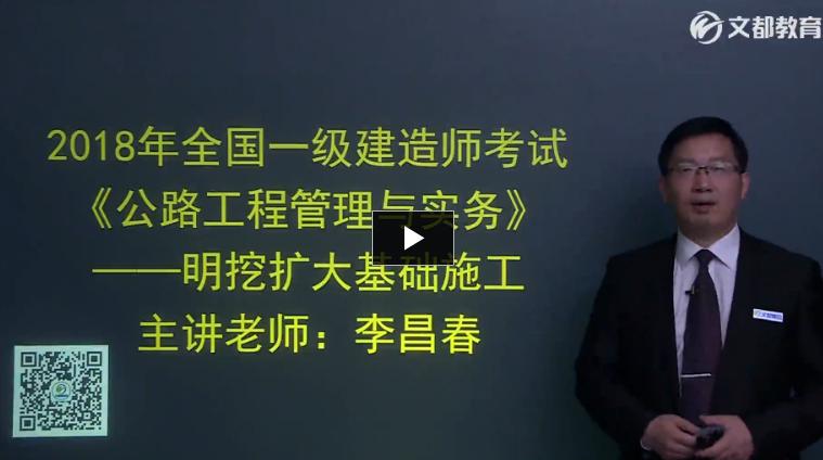 2018一级建造师《公路工程管理与实务》(李昌春)