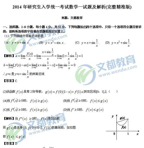 2014考研数学真题答案解析(一)(二)(三)(完整版)
