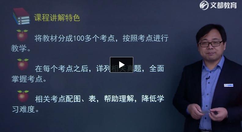 2018二建《水利水电工程管理与实务》精品课程(吴长春)