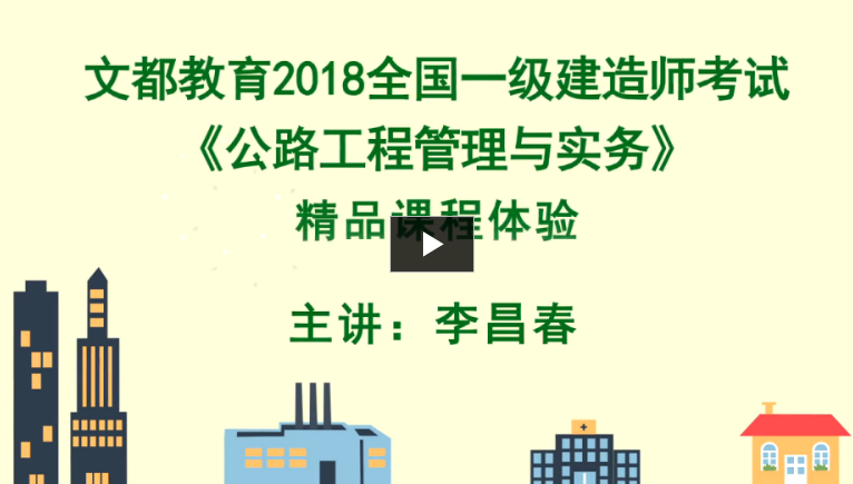 2018一建《公路工程管理与实务》精品课程(李昌春)