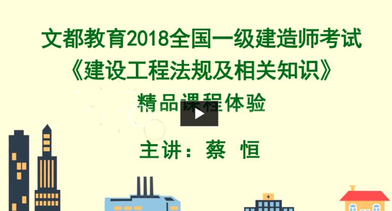 2018一建《建设工程法规及相关知识》精品课程(蔡恒)