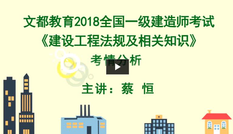 2018一建《建设工程法规及相关知识》考情分析(蔡恒)
