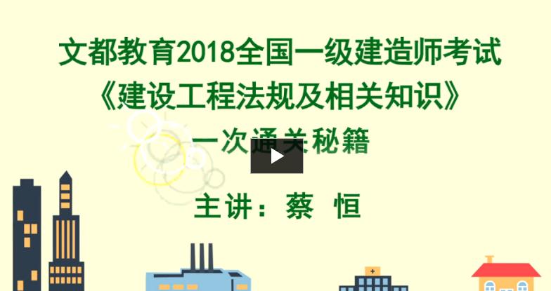 2018一建《建设工程法规及相关知识》通关秘籍(蔡恒)