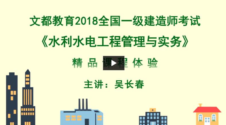 2018一建《水利水电工程管理与实务》精品体验课(吴长春)