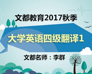 文都教育2017秋季大学英语四级翻译(李群)01