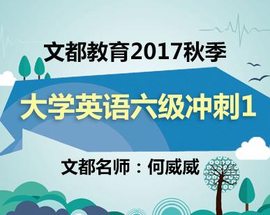 文都教育2017秋季大学英语六级冲刺(何威威) 01