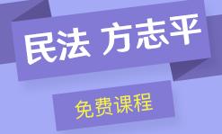 文都中律法考2017法考9月冲刺阶段民法(方志平)30