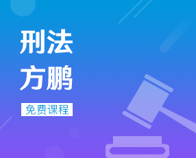 文都中律法考2017法考9月冲刺阶段刑法(方鹏)53