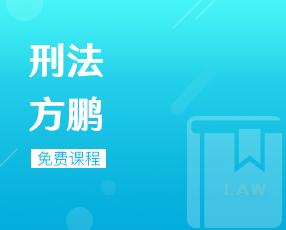 文都中律法考2017法考9月冲刺阶段刑法(方鹏)50