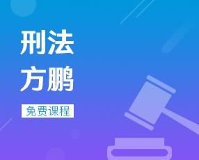 文都中律法考2017法考9月冲刺阶段刑法(方鹏)49