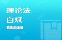 文都教育法考2017法考9月冲刺阶段理论法(白斌)66