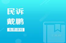 文都中律法考2017法考9月冲刺阶段民事诉讼法(戴鹏)10