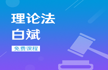 文都教育法考2017法考9月冲刺阶段理论法(白斌)64