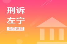 文都中律法考2017法考9月冲刺阶段刑事诉讼法(左宁)62