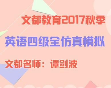 文都教育2017秋季大学四级全仿真模拟班(谭老师)07