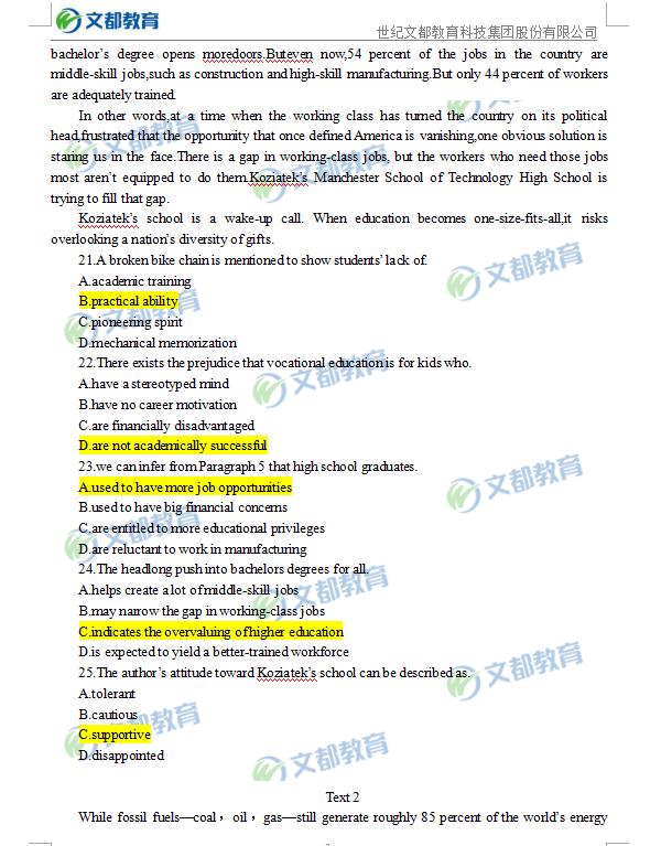 考研英语二真题
