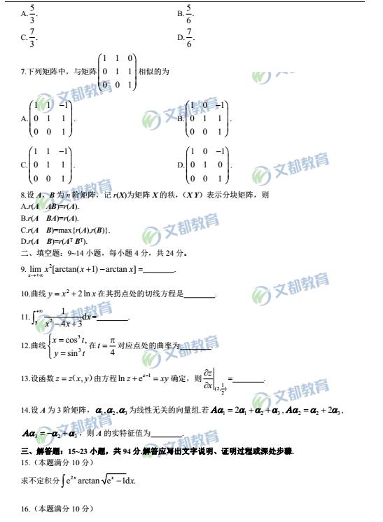 2018考研数学二真题(完整版)