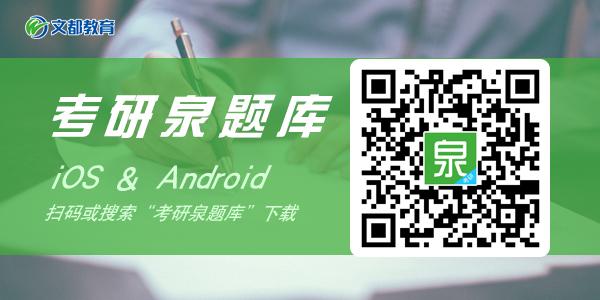 文都教育考研泉题库APP 扫码下载