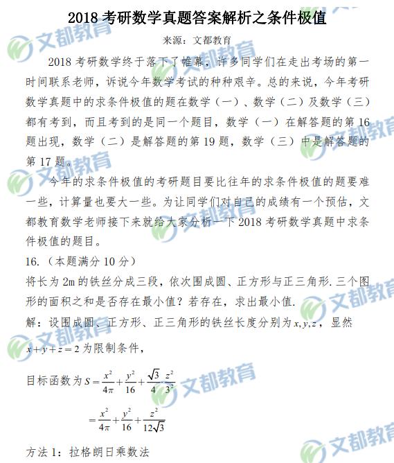 2018考研数学真题答案解析之条件极值