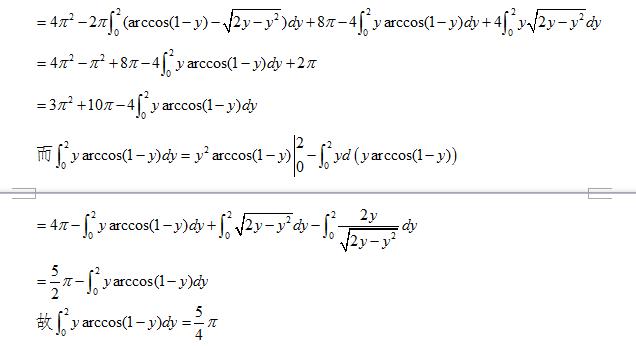 2018考研数学二真题答案解析:二重积分