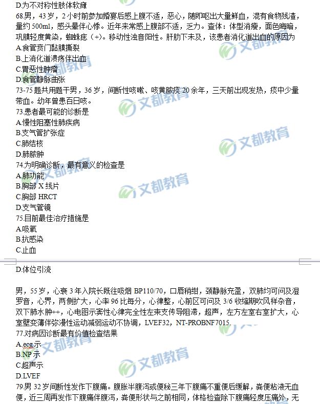 2018考研临床医学综合能力(西医)真题