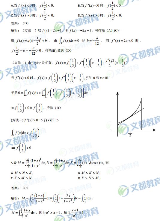 2018考研数学二真题及答案解析(文都版)