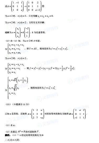 2018考研数学一真题及答案解析-文都版