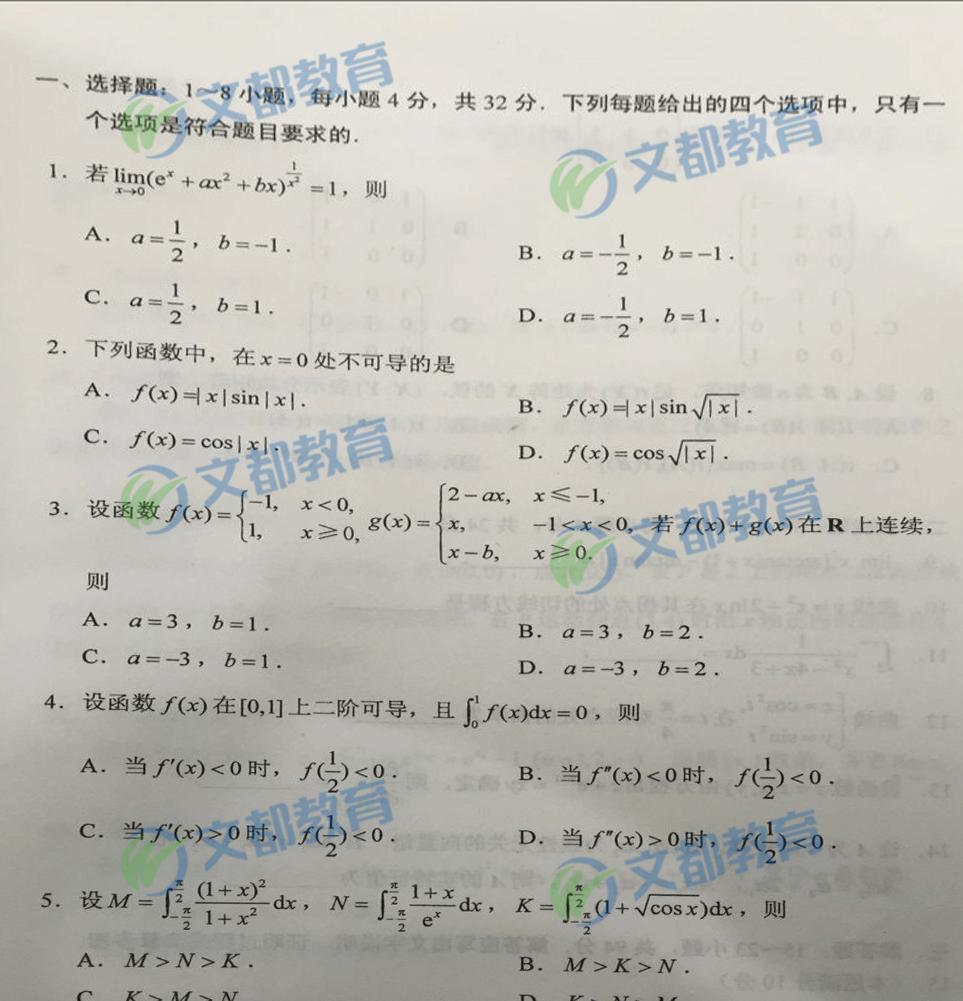 2018考研数学二真题