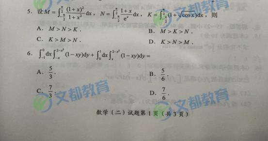 2018考研数学二真题(图片版)