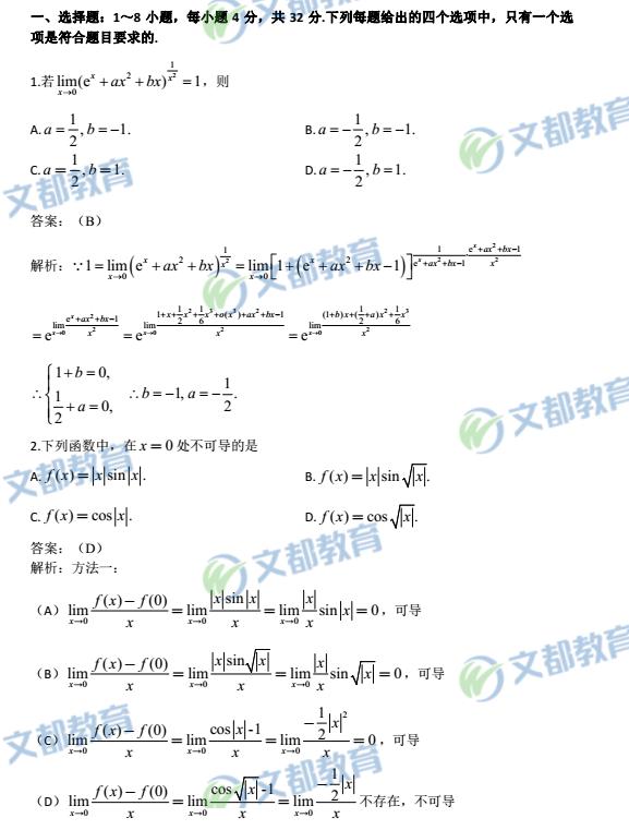 2018考研数学(二)真题及答案解析(完整版)