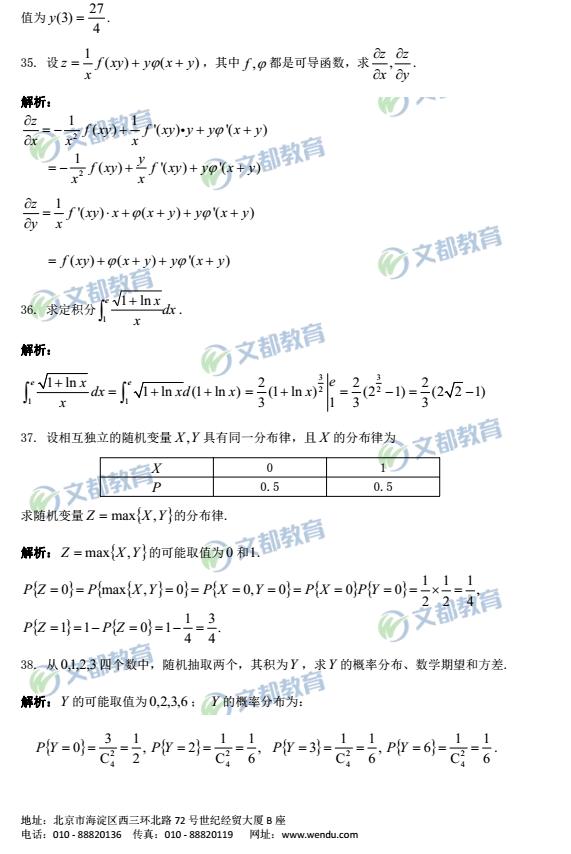 2018考研经济类联考综合能力真题及答案(文都版)
