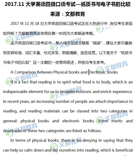 2017年11月大学英语四级口语考试真题:纸质书VS电子书
