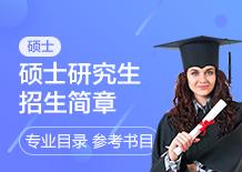 招简右侧广告位1-硕士研究生招生简章专题