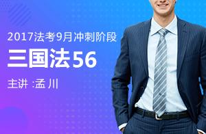 文都中律法考2017法考9月冲刺阶段三国法(王斌)56